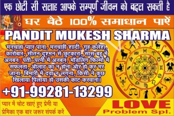 Ex Your Love Problems Soution Babaji +91-9928113299